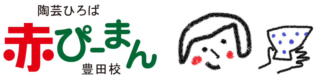 愛知県豊田市 陶芸教室 赤ぴーまん豊田校